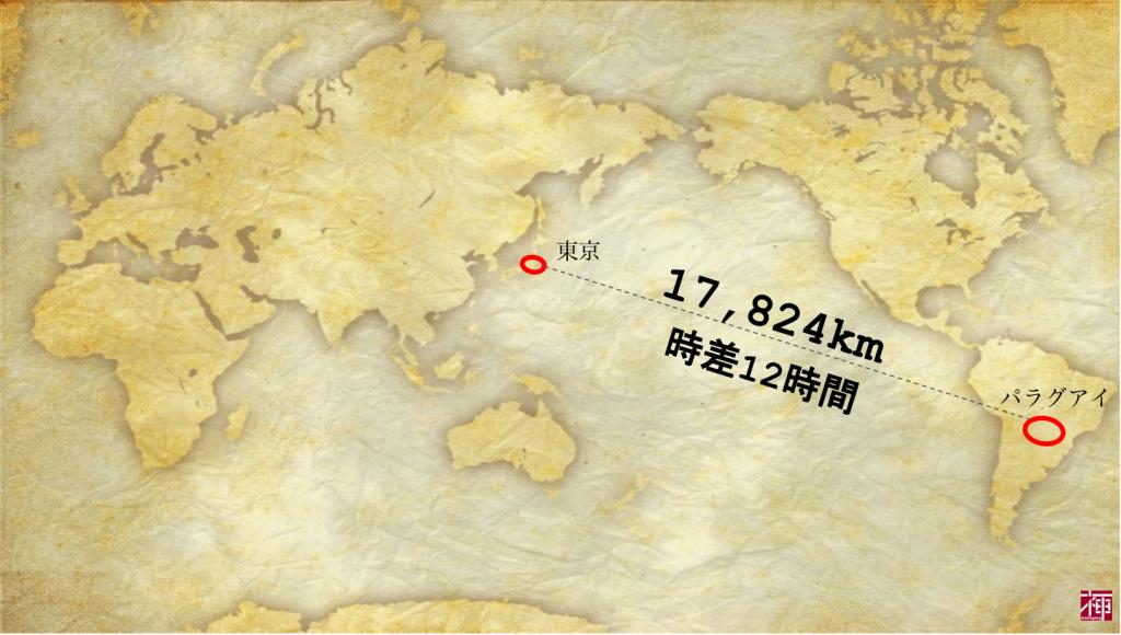 パラグアイ 地図 距離