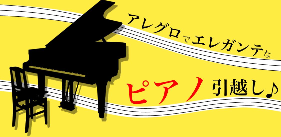 pianohikkoshi