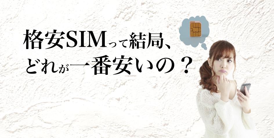 格安SIM 通話 比較