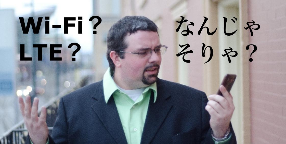 LTE対応WiFiルーター 無線通信速度 無線通信方式