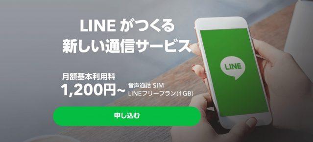 LINEモバイル 評判