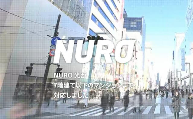 NURO光 戸建て