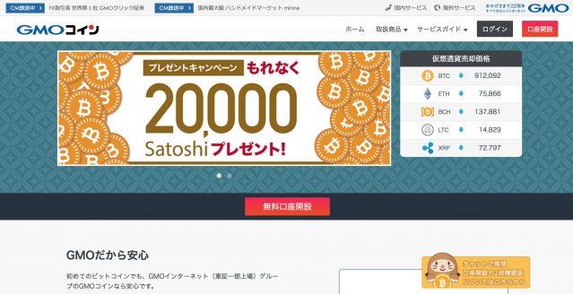 ビットコイン取引所 ビットコイン価格 ビットコインFX