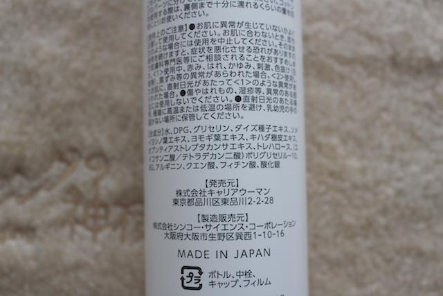 美GENE成分表